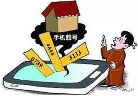 山東老賴3333手機號拍出3.57萬,4444成交過萬