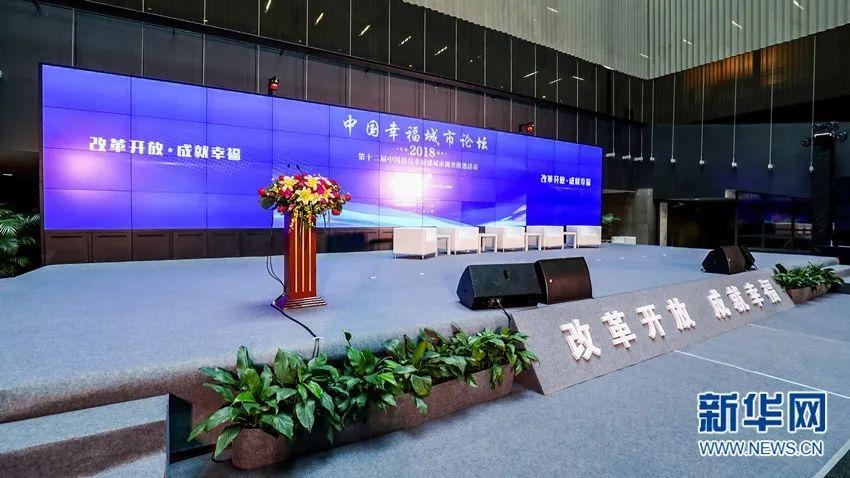 """成都第11次获""""中国最具幸福感城市""""名单榜首"""