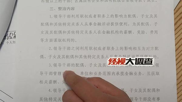 """北京28湖南常德房产局干部""""借钱""""100万给开发商,纪委调查"""