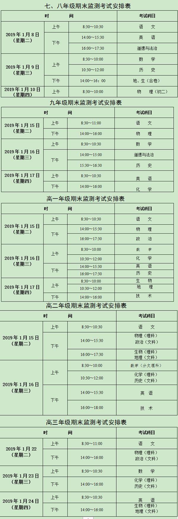 北京赛车计划软件手机版:贵阳初、高中期末考试时间定了!最早1月8日开考