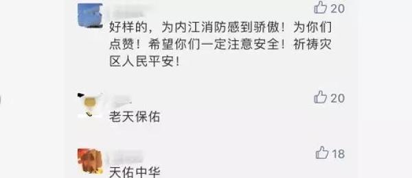 宜宾兴文地震,内江头条报道引发2000万关注!