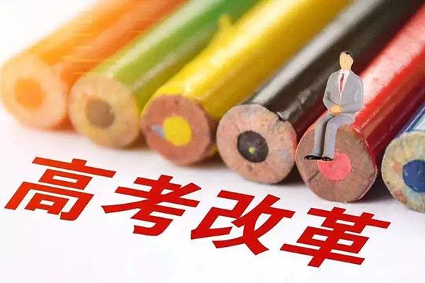 2020年天津将实施新高考政策:在6门科目中自主选择 新湖南www.hunanabc.com
