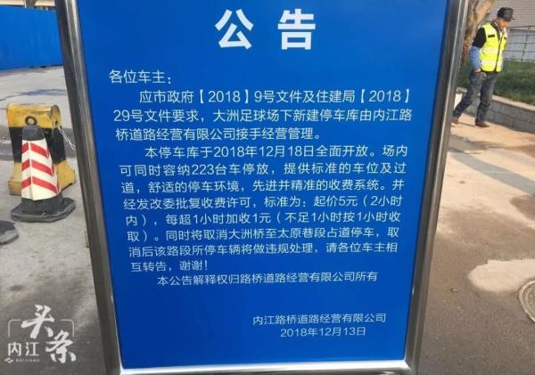 223个车位!内江大洲广场停车场正式开放,收费标准公布