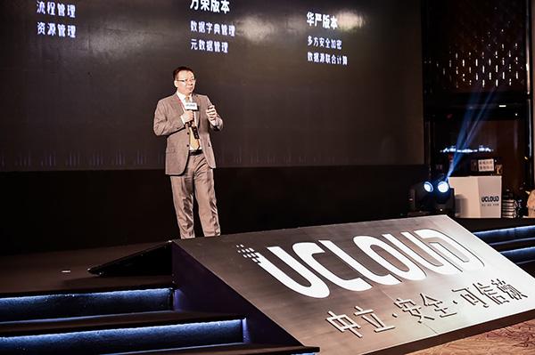 UCloud创始人:中立的云公司可支持创新企业与巨头竞争