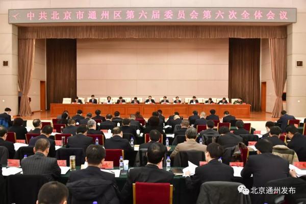 《极速时时彩》_北京通州区委全会:通州正式成为了北京市的行