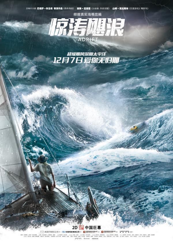 惊涛飓浪+adrift