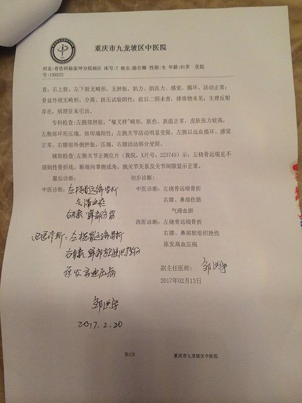 重庆老太监控盲区摔伤续:法院一审认定老人身后女子担责七成