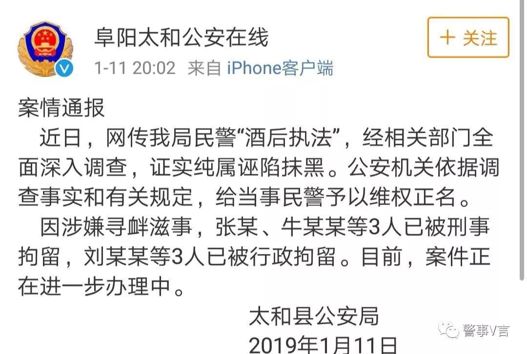 """网传""""酒后执法""""民警予以维权正名!诬陷抹黑"""
