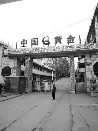 陕西潼关:农民工网络举报惊动最高检 潼关中金矿业高层集体受贿