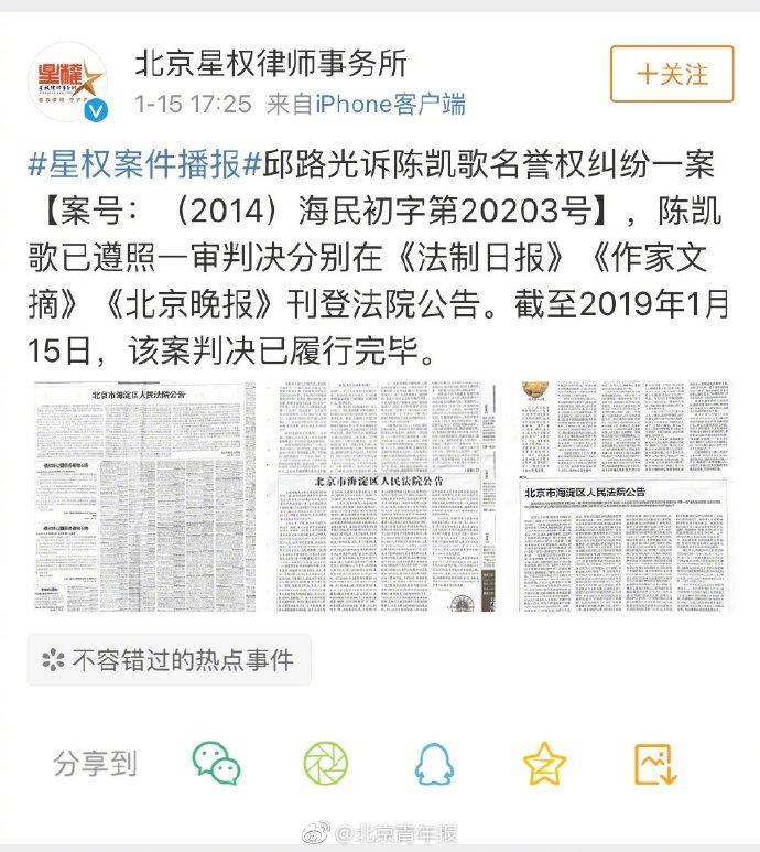 陈凯歌涉名誉权案已履行完毕 法制日报公开刊登法院公告
