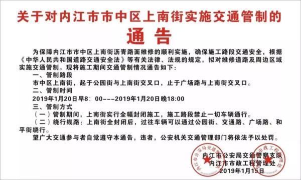 四川内江城区这条重要路段将要交通管制 请绕道而行
