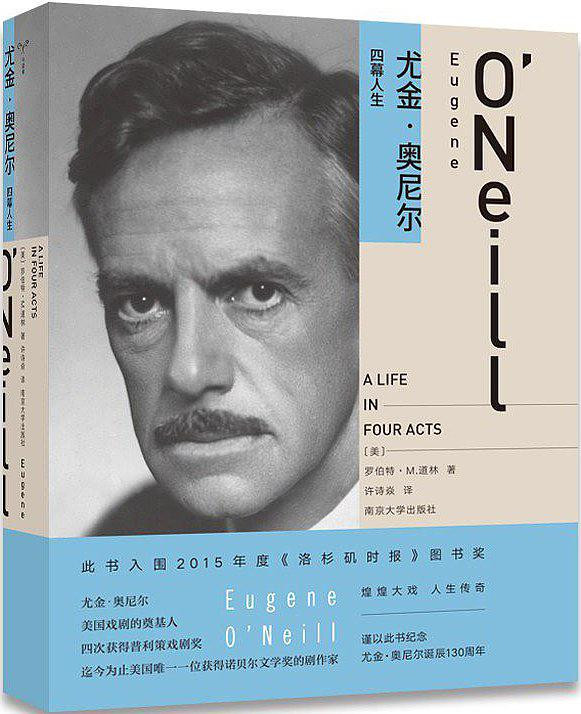尤金・奥尼尔:没人想到他会摘获普利策戏剧奖,且得了四次
