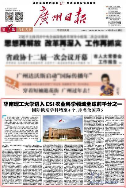 刊发媒体:《广州日报》头版报道