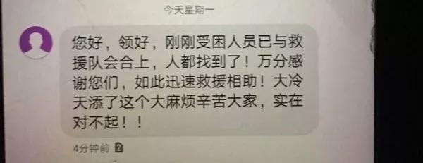 """广东5家长带娃探险被困深山,救出后民警连问""""都找到了吗"""""""