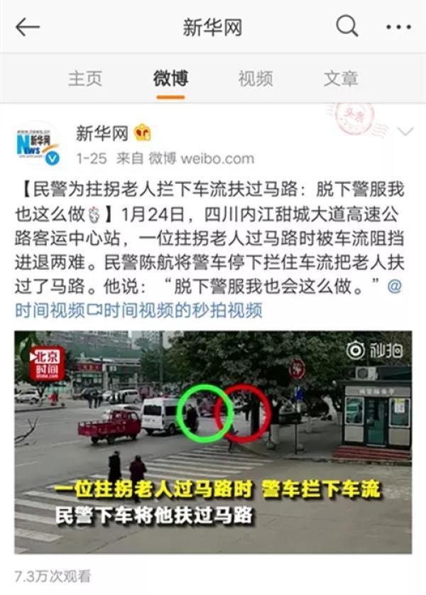 四川内江民警拦下车流 扶老人安全通过马路