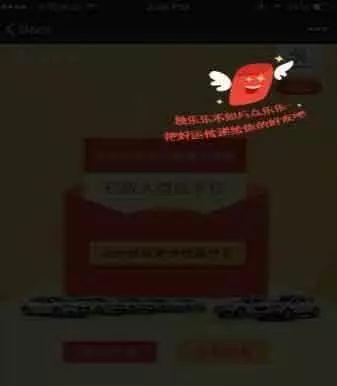 春节发节日祝福图片会被盗取个人信息?老谣言的新版本
