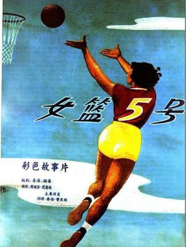 新·起点11|彩色体育电影《女篮五号》:命题作文里的惊喜