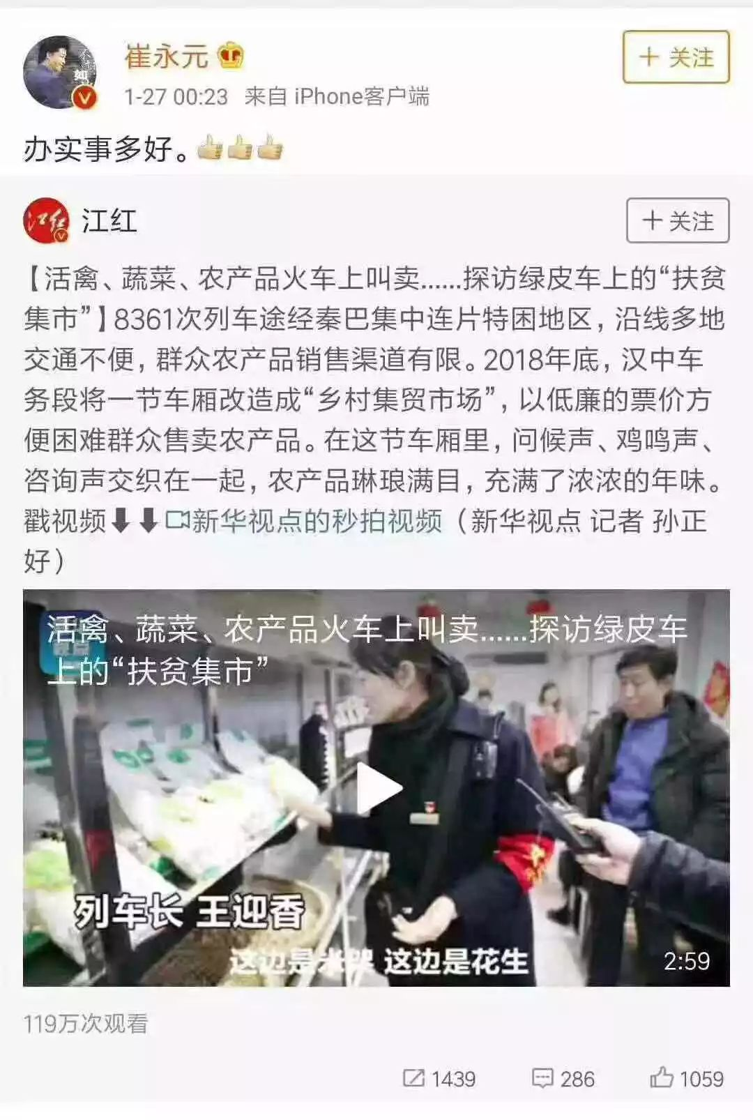 """[财经]绿皮车成脱贫专列 中国铁路开展""""扶贫集"""