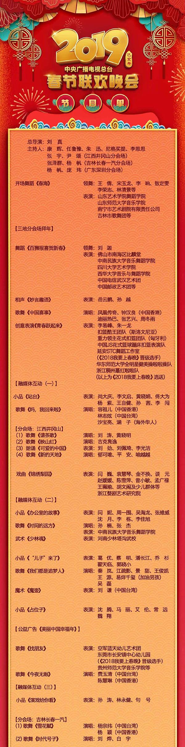 2019年春晚节目单