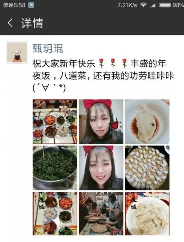 """""""昨晚,甄玥琨将菜品,一家人做菜过程中的照片连同自拍发到朋友圈,在图片"""