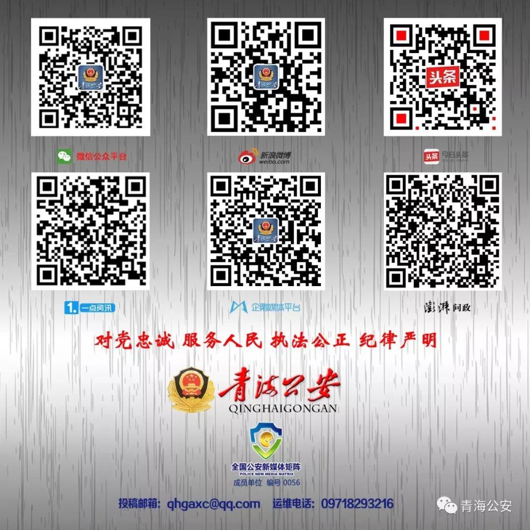 春节期间青海社会大局持续稳定治安秩序良好