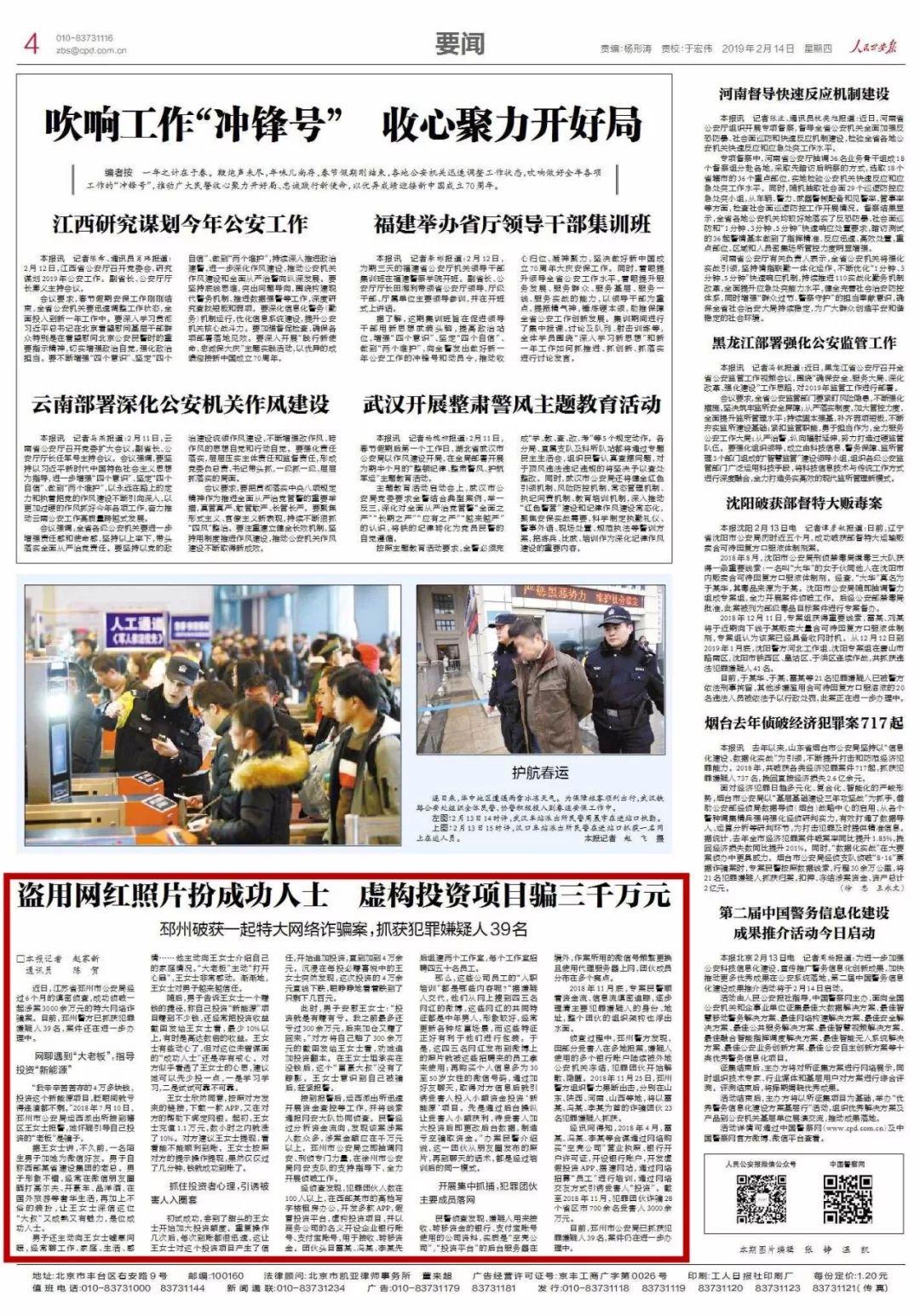 邳州破获特大诈骗案:盗用照片扮成功人士,虚构项目骗三千万