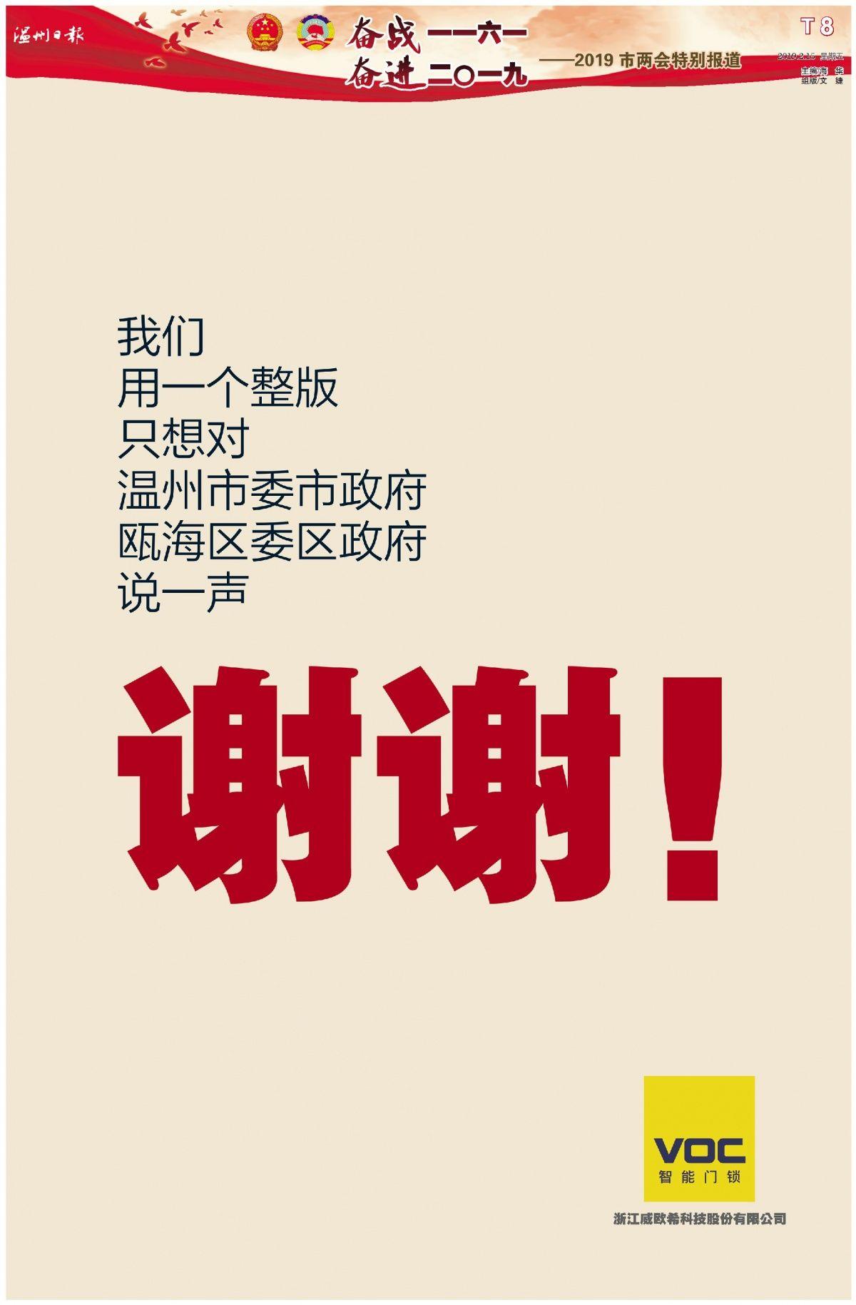 温州一民企登整版广告感谢党委政府 3天解决用地难