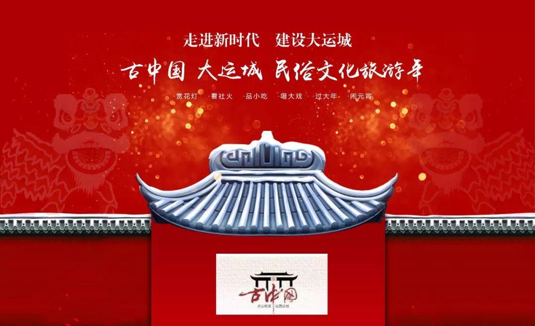 """浓浓年味儿 """"古中国・大运城""""民俗活动,让..."""