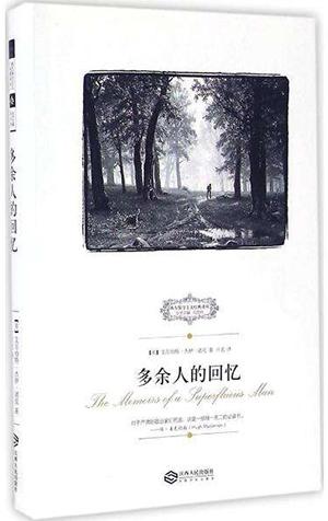 在狄更斯之后,劳伦斯在他的小说《恋爱中的妇女》(出版于1921年)中图片
