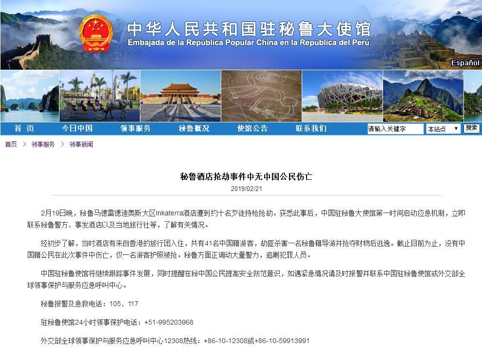 中国驻秘鲁大使馆:41名中国游客入住被劫持酒店,无一伤亡