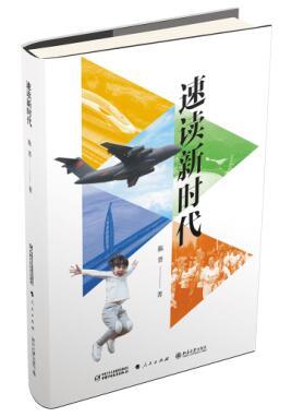 《速读新时代》出版,为庆祝新中国成立70周年重点读物