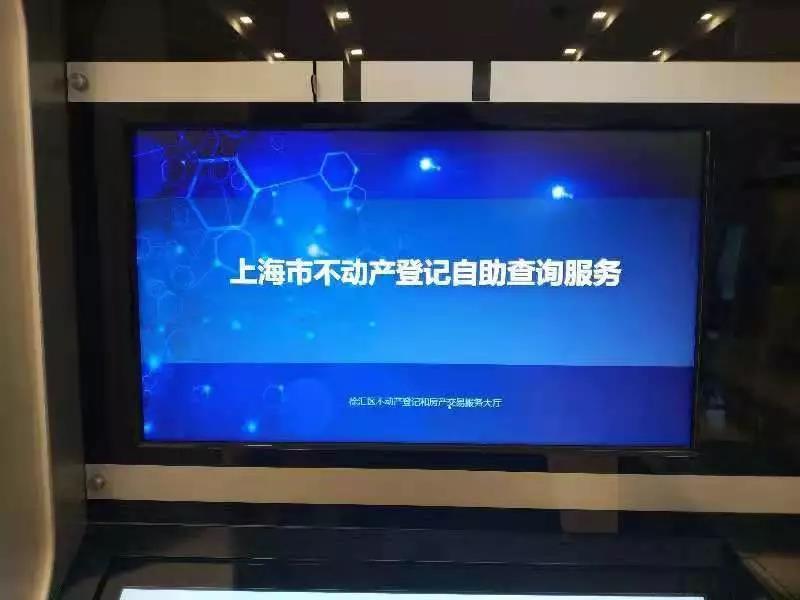 4月1日起,上海市民可自助查询不动产登记信息