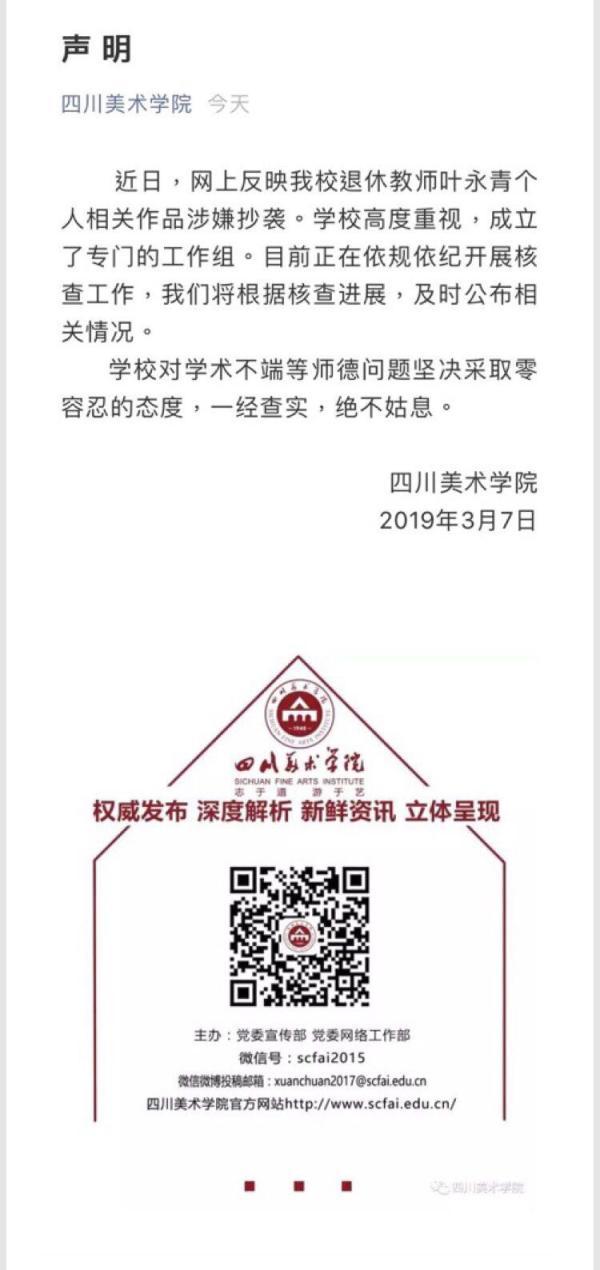 """这是四川美术学院在被爆叶永青""""抄袭""""9天后,首发声明.图片"""