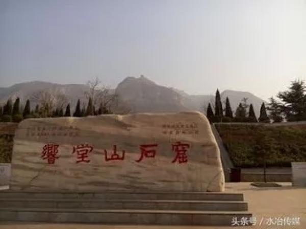 【邯郸旅游】峰峰响堂山石窟景区