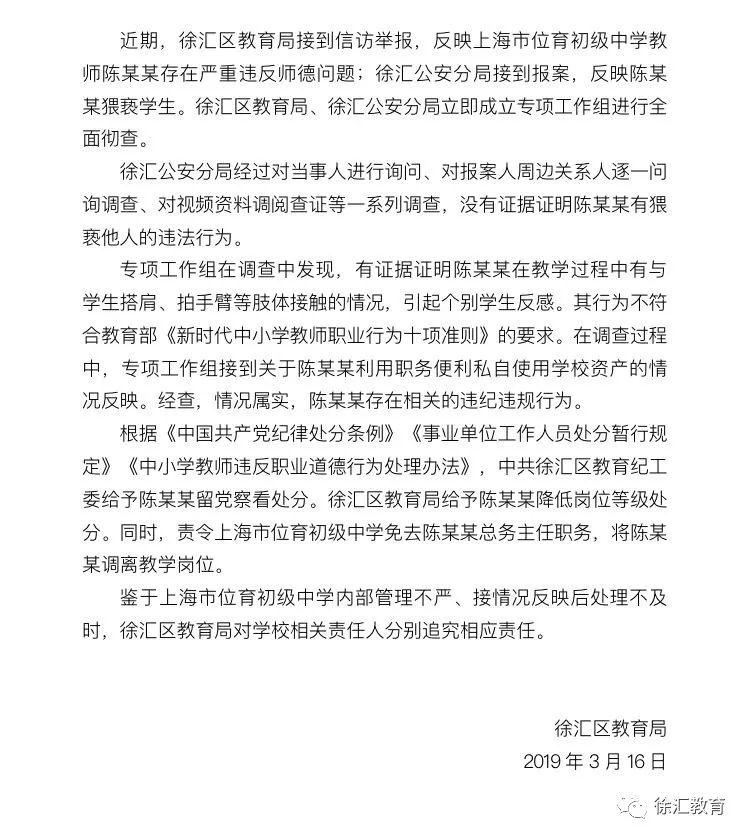 徐汇区教育局通报上海位育初中一教师违反师德事件