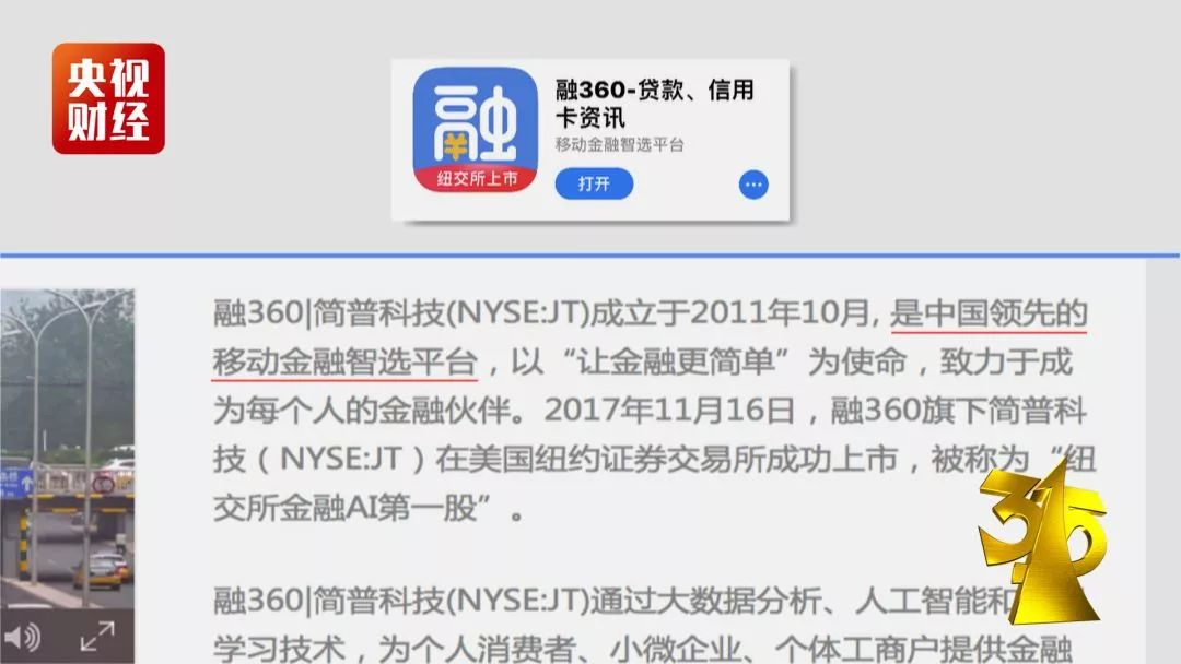 """【难忘的事作文】北京互联网金融行业协会:将对""""714高炮""""现象"""