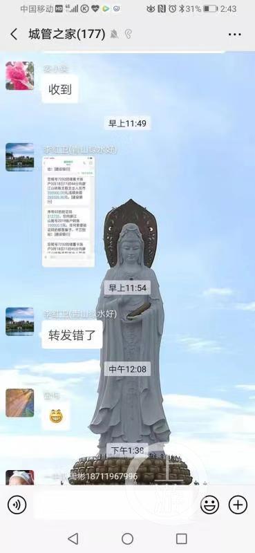 湖南省第一城市管理办公室主任被调查,并误发30万条短信给工作组 新邵副县长