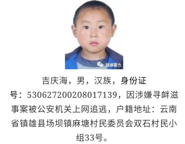 """公安网通缉犯照片_云南镇雄警方就通缉令上用""""娃娃照""""致歉:不严谨,已撤除 ..."""