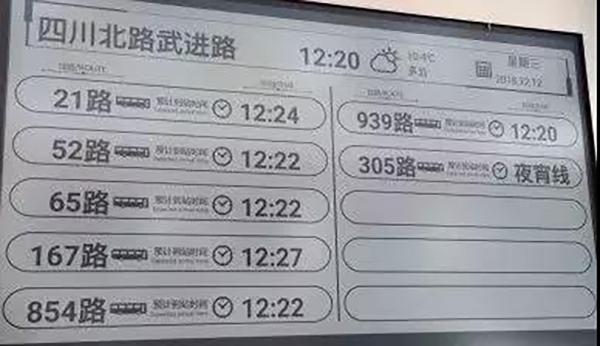 """""""电子书版""""公交站牌来了!上海已有区试点,年内将覆盖全市"""