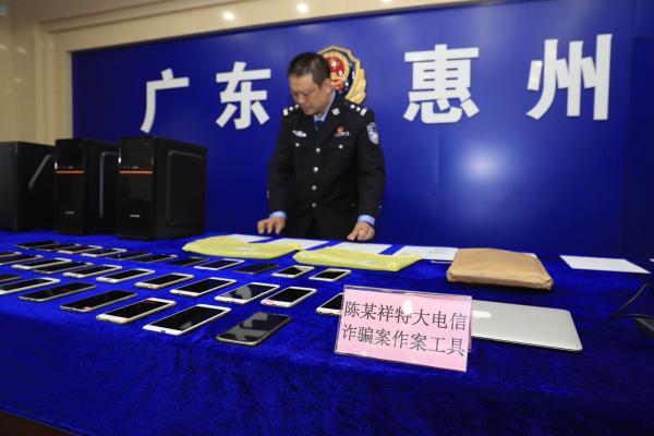 惠州警方破获一特大电信网络诈骗案