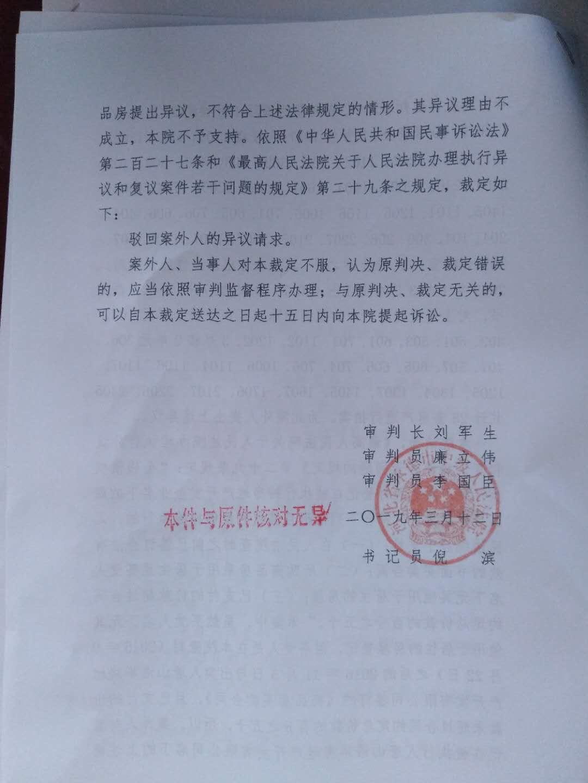 因开发商拖欠工程款,承德21名购房者房产被法院查封将拍卖