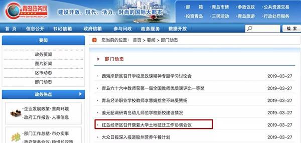 """青岛""""康复大学""""最新消息:红岛经济区召开土地征迁协调会议"""