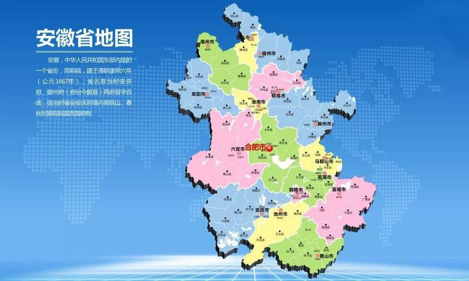 安徽省经济总量_安徽省地图