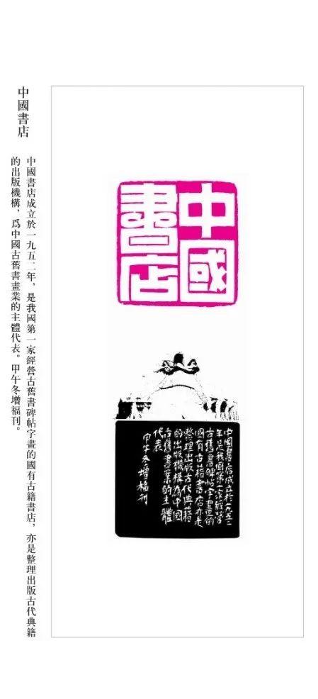 画说北京丨98幅篆刻作品,讲述老字号传奇故事