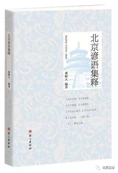 2019年3月北京地方文献新书汇总