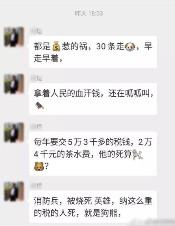 一网民在微信群内侮辱救火烈士,被广州警方依法刑事拘留