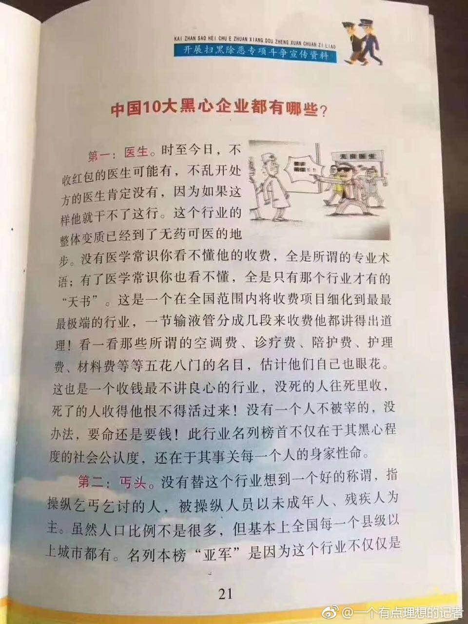 """苏州渭塘镇回应扫黑宣传册将医生列入""""黑心企业"""":正在调查"""