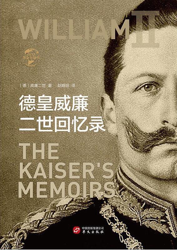 德意志帝国末代皇帝威廉二世的回忆录(连载1)
