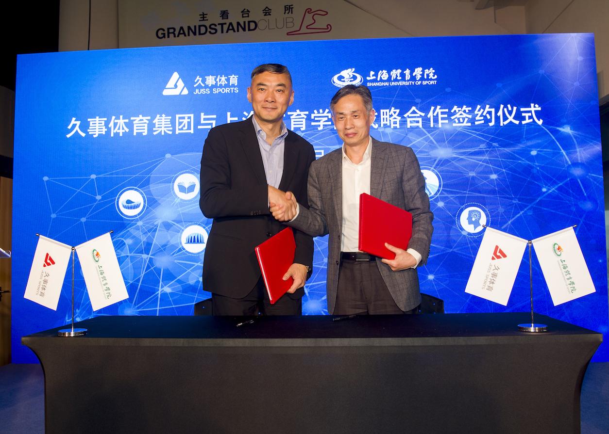 """建设全球著名体育城市上海需要""""企业+高校""""新模式"""