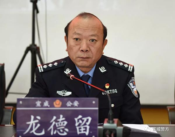 云南宣威市公安局原政委龙德留涉嫌严重违纪违法接受审查调查